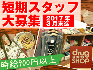 drug store's SHOP 大村店のアルバイト情報