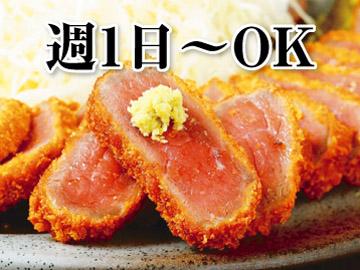 【京都勝牛】関西7店舗、同時募集★のアルバイト情報