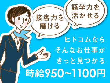 株式会社ヒト・コミュニケーションズ /02o08016112202のアルバイト情報