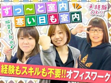 株式会社SRC 神戸本社 姫路支社のアルバイト情報