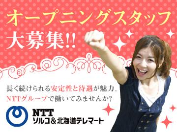 NTTソルコ&北海道テレマート(株)のアルバイト情報