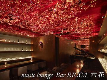Bar RICCA 六花のアルバイト情報