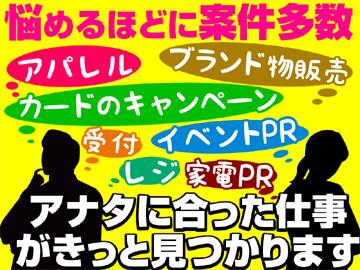 株式会社ヒト・コミュニケーションズ のアルバイト情報