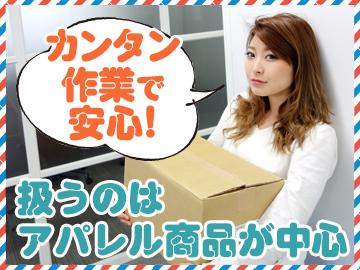 エヌエス・ジャパン株式会社東京支店のアルバイト情報