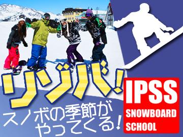 IPSS SNOWBOARD SCHOOLのアルバイト情報