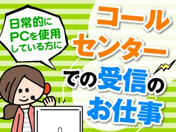 株式会社ヒト・コミュニケーションズ 東北支社のアルバイト情報