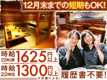 麹蔵・さくら麹・DO-ZO・馬舌屋合同募集のアルバイト情報