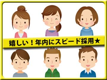 高木工業(株) 滋賀営業所のアルバイト情報
