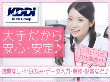 株式会社エボルバビジネスサポート<KDDIグループ>のアルバイト情報