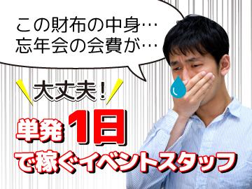株式会社プロキャスト 名古屋支店のアルバイト情報