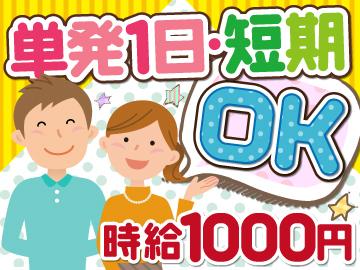 株式会社ビート 秋葉原営業所のアルバイト情報