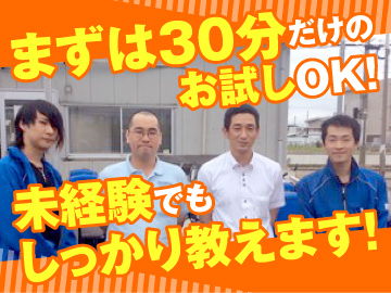 北陸中日新聞 鞍月専売所のアルバイト情報