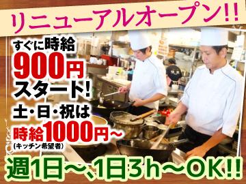 一凜花 / 張家 北京閣 三木店のアルバイト情報
