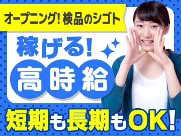 アールシースタッフ株式会社 広島営業所のアルバイト情報