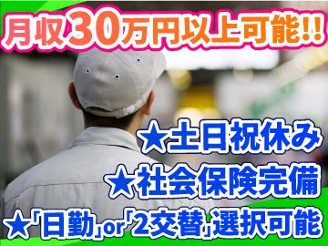 ショウヨウ株式会社 大阪営業所のアルバイト情報