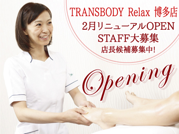 TRANSBODY Relax 博多店のアルバイト情報