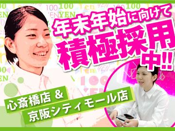 (株)ベルーフ <心斎橋店・京阪シティモール店>のアルバイト情報