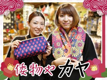 倭物やカヤ 成田空港第2ターミナル店(アミナコレクション)のアルバイト情報