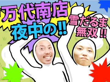万代 仙台南店のアルバイト情報