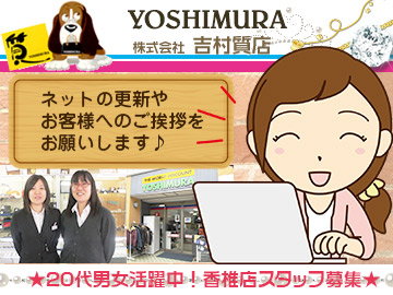 株式会社ヨシムラ 香椎店のアルバイト情報