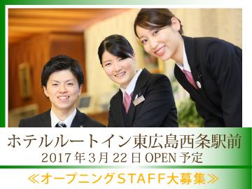 ホテルルートイン 東広島西条駅前のアルバイト情報