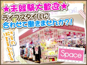 スペース田中 9店舗合同募集のアルバイト情報