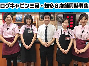 まんが喫茶 ログキャビン8店舗合同募集(三河・知多)のアルバイト情報