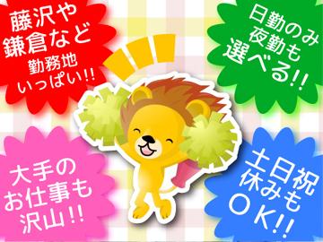株式会社トーコー横浜支店 広告No.171612003のアルバイト情報