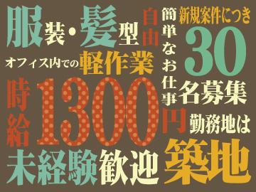 マックスアルファ(株)  <応募コード 2-4-1205>のアルバイト情報