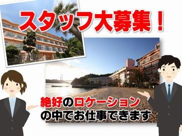 鷲羽山 下電ホテルのアルバイト情報
