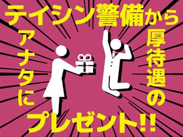 テイシン警備(株) 練馬支社のアルバイト情報