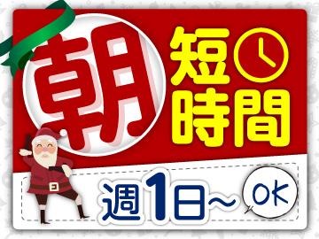 エイジスマーチャンダイジングサービス(株) 仙台営業所のアルバイト情報