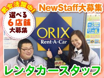(株)サニクリーン近畿 オリックスレンタカー6店舗合同募集のアルバイト情報