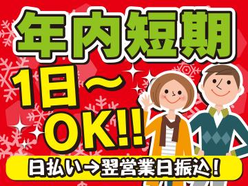 株式会社ジャパン・リリーフ岐阜支店/gflwfa-1のアルバイト情報