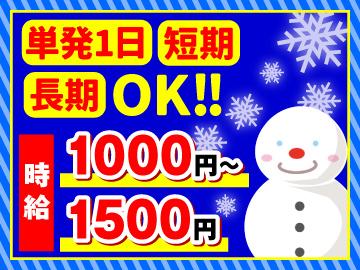 株式会社アドミック ■応募ID:12-o13のアルバイト情報