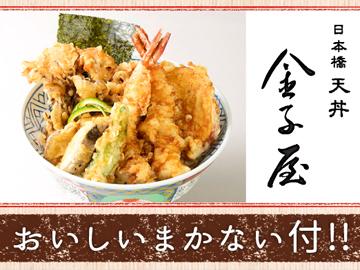 天丼 金子屋 赤坂 系列3店舗合同募集のアルバイト情報