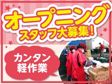 SBSゼンツウ株式会社 高島平営業所のアルバイト情報