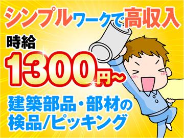 株式会社月島物流サービス 東京営業所のアルバイト情報