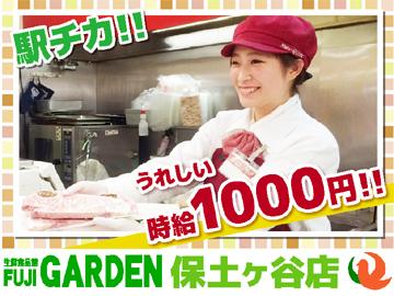 ニュー・クイック 富士ガーデン 保土ヶ谷店のアルバイト情報