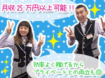 株式会社大丸 ダイマル桜山店のアルバイト情報