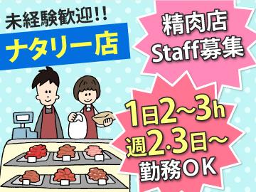 安堂畜産株式会社 和肉のあんどうナタリー店のアルバイト情報