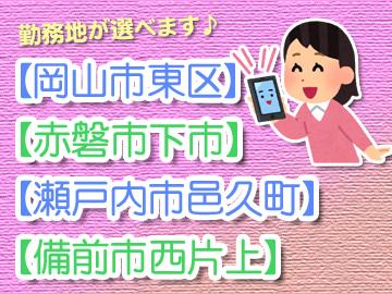 株式会社ジャパンプロスタッフ 岡山営業所のアルバイト情報