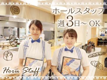 株式会社神戸屋レストラン神戸屋レストラン 上野毛店のアルバイト情報