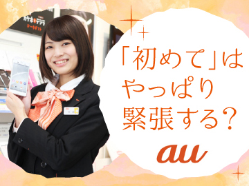 auショップ古川橋 (株)ピーアップのアルバイト情報