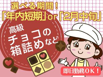 新成梱包株式会社 志木営業所のアルバイト情報