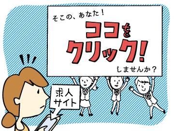 株式会社グロップ 新宿オフィス/0034のアルバイト情報