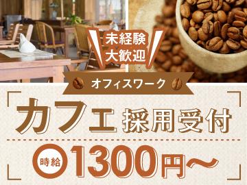 株式会社プラスアルファ 新宿支店<応募コード 12-FJ-6>のアルバイト情報