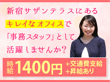 株式会社マックスコム (三井物産グループ)新宿Eのアルバイト情報