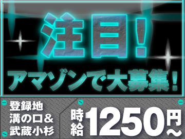 マックスアルファ(株) < 応募コード 1-11-1205 >のアルバイト情報
