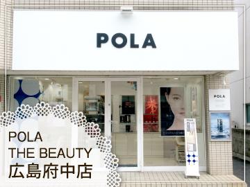 POLA THE BEAUTY 広島府中店のアルバイト情報